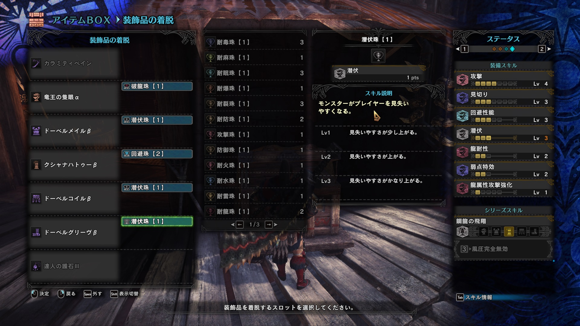 MonsterHunterWorld_2018_10_01_02_22_42_266