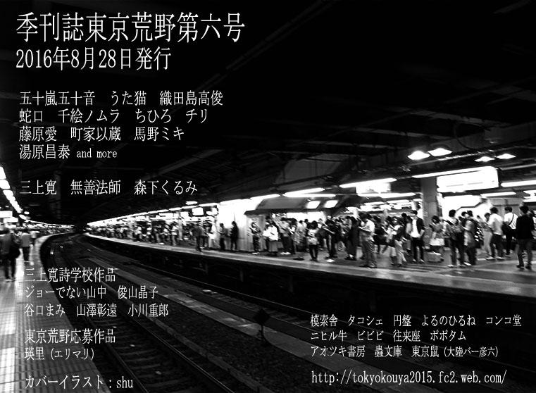 tokyokouya_06.jpg