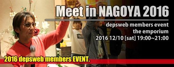 mi-nagoya2016.jpg