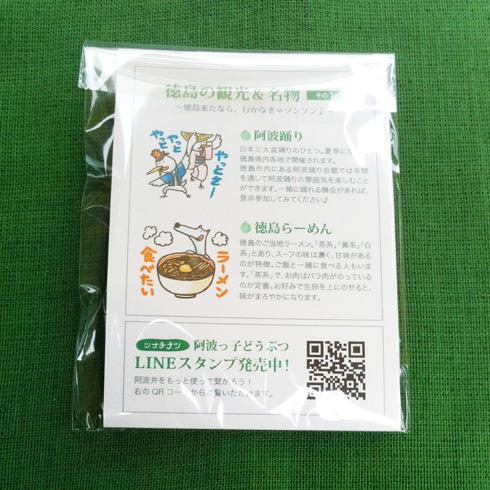 160416阿波弁グッズ缶バッジ03
