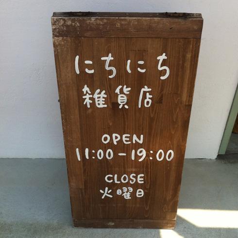 160521にちにち雑貨店