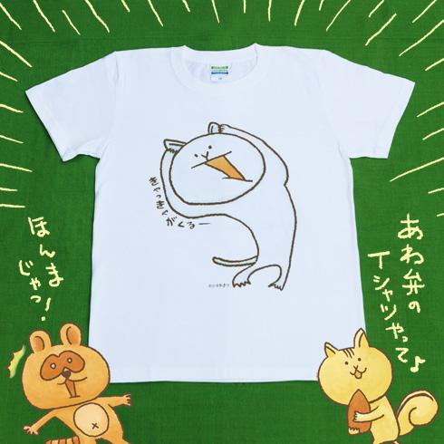 160703きゃっきゃがくるTシャツ