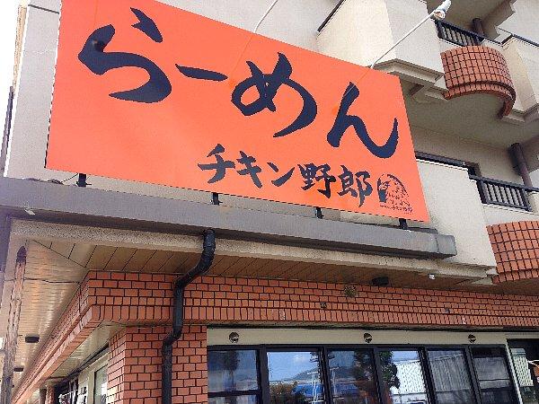 chikinyarou-hikine-008.jpg