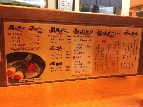 hakataramentanaka-fukui-022.jpg