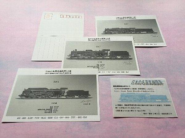 japan3-d51-001.jpg