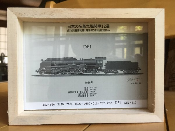 japan3-d51-004.jpg