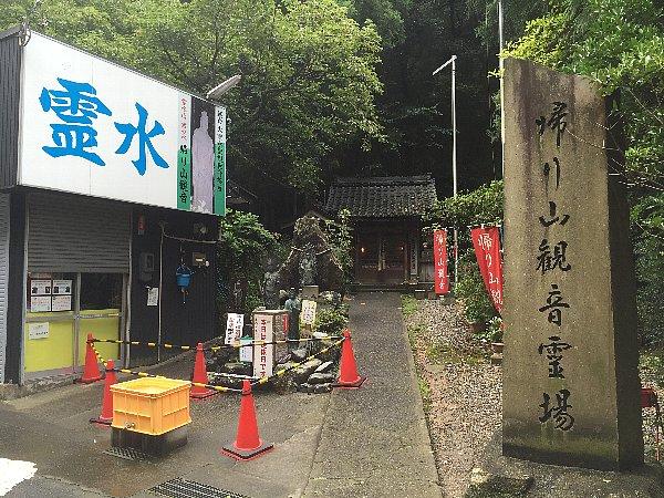 kaeriyamakannon-tsuruga-028.jpg