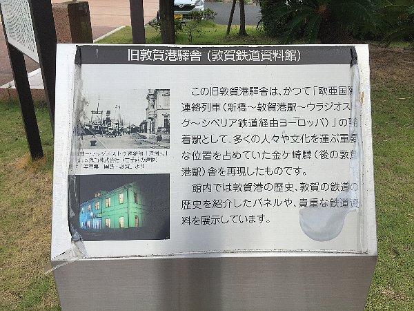 kyuekisha-tsuruga-007.jpg
