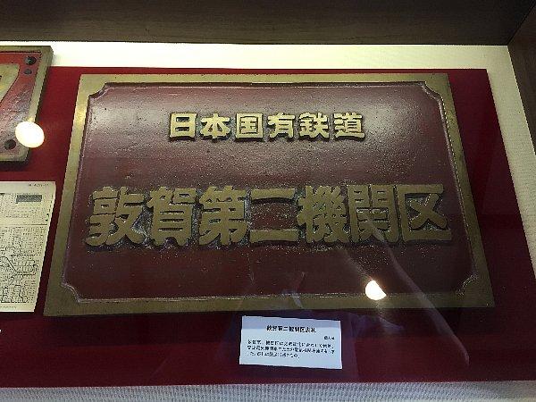 kyuekisha-tsuruga-028.jpg