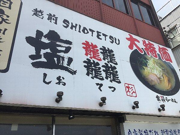 shiotetsu2-takefu-020.jpg