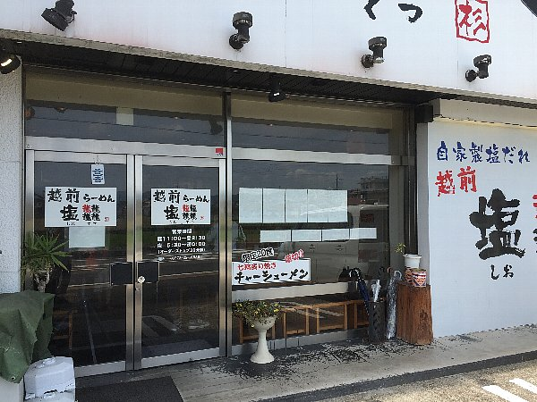 shiotetsu2-takefu-021.jpg
