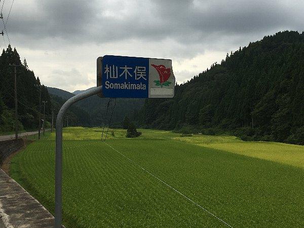 somoyamaonsen2-004.jpg