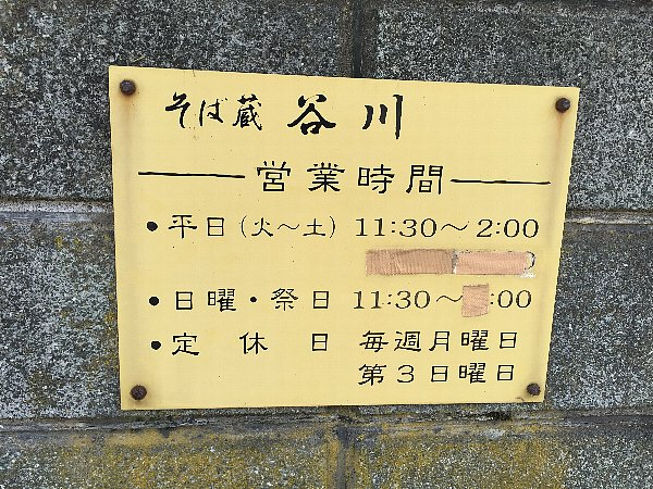 tanigawa-echizenshi-003.jpg