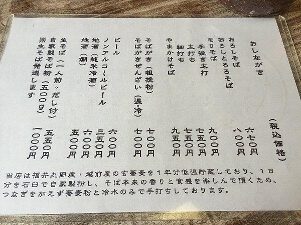 tanigawa-echizenshi-008.jpg