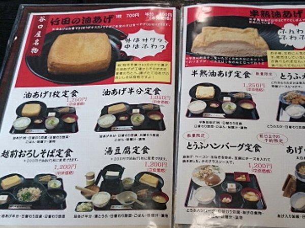 taniguchiya-takeda-021.jpg