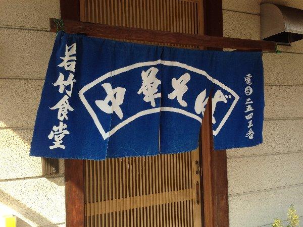 wakatake-echizenshi-002.jpg