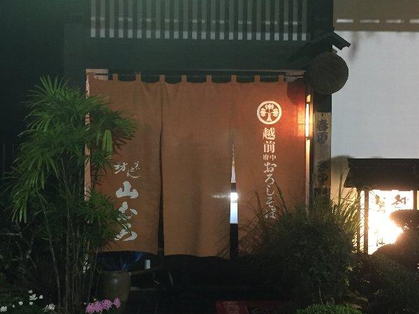 yamamuro-talefu-001.jpg