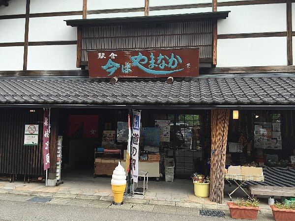 yamanaka-michinoeki022.jpg