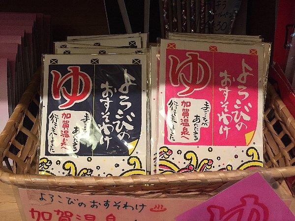 yamanaka-michinoeki027.jpg