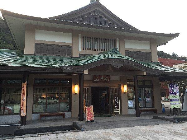 yamanaka-yamanakaza-001.jpg
