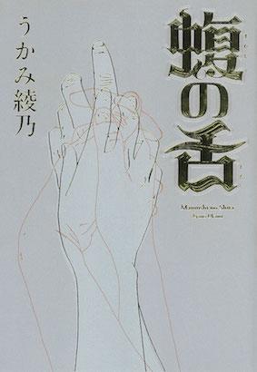 007_mamushinoshita_01.jpg