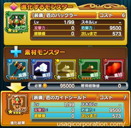 2016 0510 テトモン15