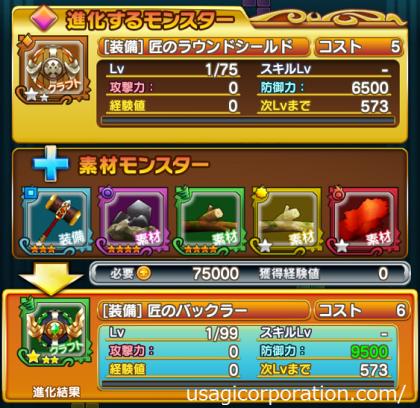 2016 0510 テトモン13