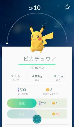 2016 0723 ポケモン