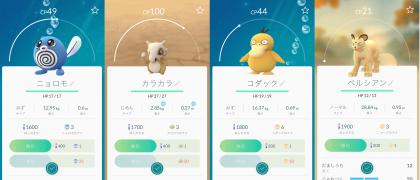 2016 0724 ポケモン2