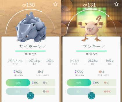 2016 0725 ポケモン4