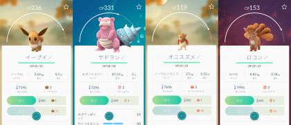 2016 0728 ポケモン2