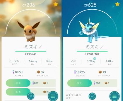 2016 0818 ポケモン