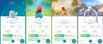 2016 0818 ポケモン2