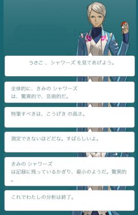 2016 0824 ポケモン2