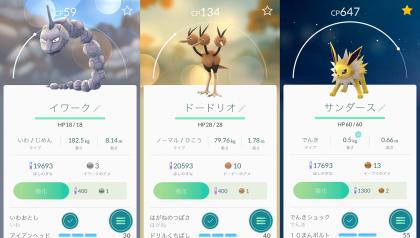 2016 0824 ポケモン4