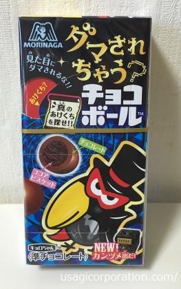 2016 0826 チョコボール