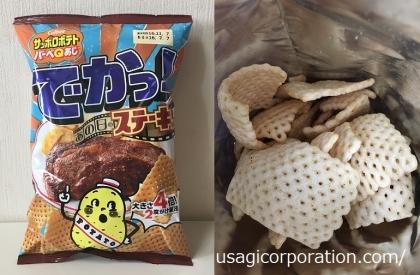 2016 0905 気になる食べ物5