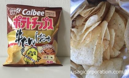 2016 0905 気になる食べ物3