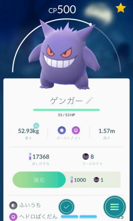 2016 1101 ポケモン