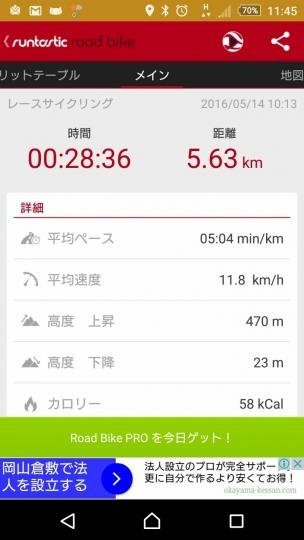 Screenshot_2016-05-14-11-45-41.jpg