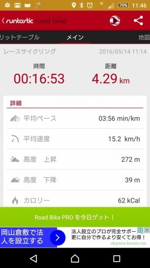 Screenshot_2016-05-14-11-46-25.jpg
