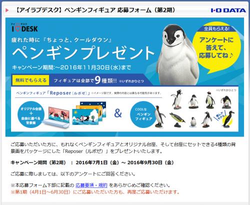 ペンギンプレゼント アイラブデスク IODATA アイ・オー・データ 第2期 2