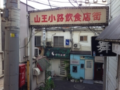 信濃路 大森店