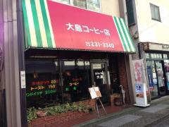 大島コーヒー店