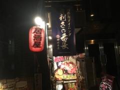 目利きの番長 神田本店