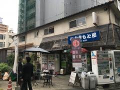 みきもと屋酒店