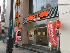 吉野家 天神サザン通り店