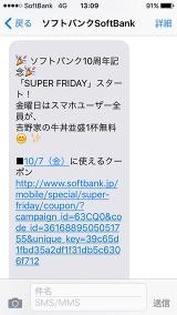 ソフトバンク牛丼
