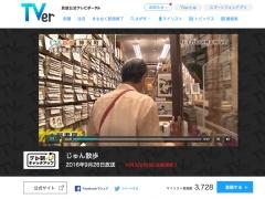 「じゅん散歩」2016年09月26日放送分
