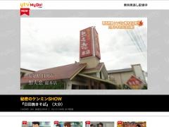 読売テレビ無料見逃し配信